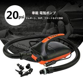 VeroMan 電動ポンプ 車載 シガーソケット ポンプ SUP インフレータブル製品用 空気入れ 空気出し 2機能 空気圧20PSI