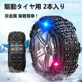 VeroMan タイヤチェーン 非金属 簡単装着 ジャッキアップ不要 スノーチェーン 滑り止め 警告ライト付き 雪対策 駆動タイヤ用 2本入り XLサイズ