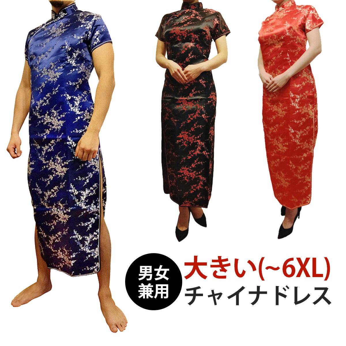 Veroman チャイナドレス 大きいサイズ チャイナ服 コスプレ メンズ 女装可 #PPI
