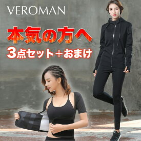 トレーニングウェア レディース 上下セット インナー おまけつき ダイエット 発汗 高品質 Veroman #PPI