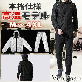 サウナスーツ メンズ 上下セット サウナパンツ 大きいサイズ ダイエット VeroMan #PPI