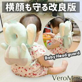 ベビーヘッドガード 赤ちゃん あたま クッション 出産祝い プレゼント ギフト VeroMan #PPI