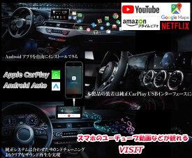 MAZDA VISIT ELA-X1 純正搭載CarPlay ミラーリング 動画アプリ再生 マツダ ロードスター CX5 CX8 MAZDA3 YouTube Netflix Spotify Googleマップ Amazon Prime Hulu