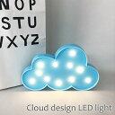 北欧デザインのクラウド型LEDライト【ライトブルー】 雲 電池式 led ライト インテリア クラウド ベビー キッズルーム 子供部屋 置き型 壁掛け エミリーノ emilino 80