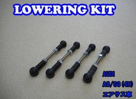 AUDI A8/S8(4H)Lowering Kit Low Down エアサス用 ロワリングキット 車高調 ローダウン parts