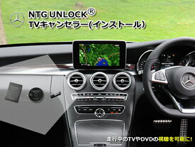 BENZ Gクラス W463 現行 W463A W464 TV NAVI ナビ キャンセラー KIT NTG UNLOCK 5.5 USBインストール