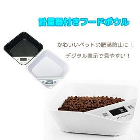 計量器付きフードボウル デジタルスケール ペット計量ボウル 犬 猫 食器 デジタル表示 ペット ダイエット 体重管理 食事 ご飯 60B