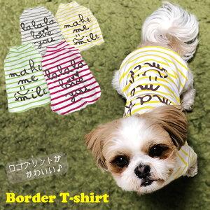 ボーダーロゴプリントTシャツ ☆ ボーダー Tシャツ ロゴ プリント 犬 ペット 服 ウェア カラフル かわいい 女の子 男の子 ドッグウェア エミリーノ emilino