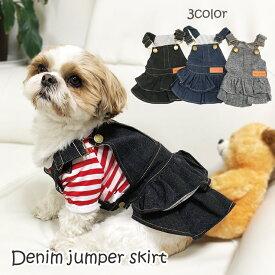 フリル デニム ジャンパー スカート サイズ調節可 ソフトデニム ストラップスカート ワンピース ジャンパースカート 犬 女の子 エミリーノ emilino