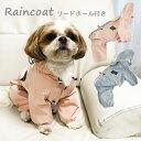 つなぎタイプ の レインコート リードホール付き ☆ 雨具 カッパ つなぎ 足つき お散歩 犬 ペットウェア 防水服 ドッ…