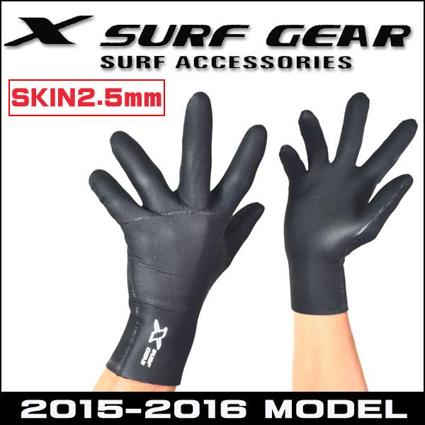 サーフィン 保温 防寒 手袋 グローブ 15/16 エックスエスジー XSG SKIN GLOVE 2.5mm サーフィン用ウィンターグローブ XSG-1525