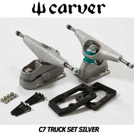 CARVER(カーバー) C7 TRUCK SET SILVER トラックセット
