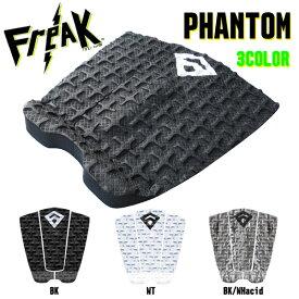 【ストアポイントアップデー】/FREAK PHANTOM【フリーク】デッキパッド