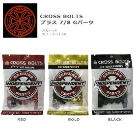 INDEPENDENT インディペンデント CROSS BOLTS プラス+ 7/8 Gパーツ メール便配送
