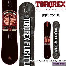 スノーボード 板 19-20 TORQREX トルクレックス FELIX S フェリックスエス グラトリ ラントリ パーク
