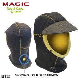 【8月10日までポイント3倍】/サーフキャップ サーフ冬物 マジック ROYAL CAP1 サーフキャップ 3/5mm MAGIC 19-20