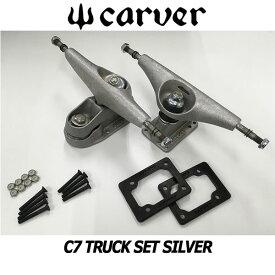 【ストアポイントアップデー】/CARVER(カーバー) C7 TRUCK SET SILVER トラックセット