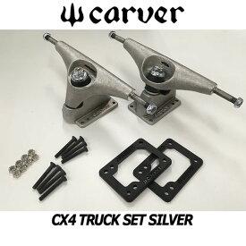 【ストアポイントアップデー】/CARVER(カーバー) CX4 TRUCK SET SILVER トラックセット
