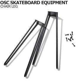 チェア スケート OSC SKATEBOARD EQUIPMENT 脚のみ スケートチェア 椅子 人気 あす楽