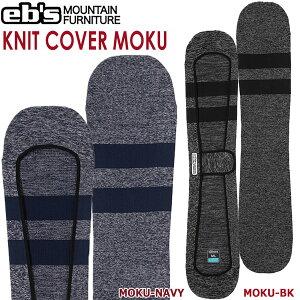 スノーボード ケース カバー 21-22 EB'S エビス KNIT COVER:MOKU ニットカバーモク ボードケース ニット素材 錆防止