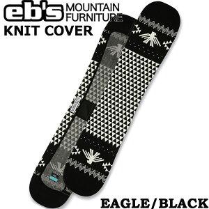 スノーボード ケース カバー 21-22 EB'S エビス KNIT COVER:EAGLE ニットカバーイーグル ボードケース ニット素材 錆防止