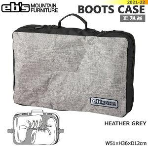 【ストアポイントアップデー】/スノーボード バッグ ケース 20-21 EBS エビス BOOTS CASE ブーツケース ブーツケース スリム 省スペース