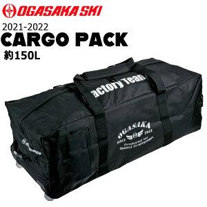 【ストアポイントアップデー】/スキー バッグ トラベル 21-22 OGASAKA SKI オガサカスキー CARGO PACK カーゴパック 大型 遠征バッグ ウィール付き