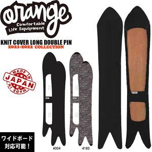 スノーボード ケース ソールカバー 21-22 ORAN'GE オレンジ KNIT COVER LONG DOUBLE PIN ニットカバーロングダブルピン ニット けつ割れ ワイドボード対応