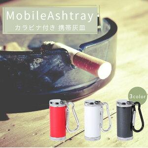 ashtray 携帯灰皿 瓶 黒 STUNDSPOOL ケース灰皿 カラビナ付き 携帯灰皿 灰皿 ポータブルアシュトレイ アルミ 出かけ用 おしゃれ 旅行用 アウトドア用