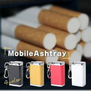 ashtray 携帯灰皿 おしゃれ 灰皿 携帯用 おしゃれ におわない 密閉 大容量 アシュトレイ