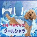 濡らして着せるクールシャツ 6号・7号