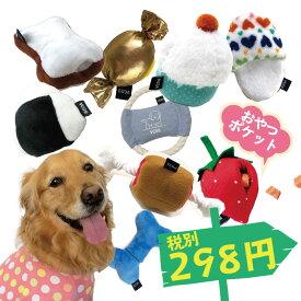 犬 服 VERY ベリー おもちゃ おやつを入れるポケット付&鳴き笛入りおもちゃ298円 ペット 服 おしゃれ かわいい 犬服 秋冬 プチプラ