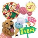 犬 服 VERY ベリー おもちゃ おやつを入れるポケット付&鳴き笛入りおもちゃ898円 ペット 服 おしゃれ かわいい …