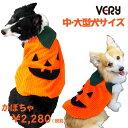 犬 服 VERY 中型犬 大型犬 ハロウィン コスプレ パーティーコスチューム かぼちゃ ペット おしゃれ かわいい…