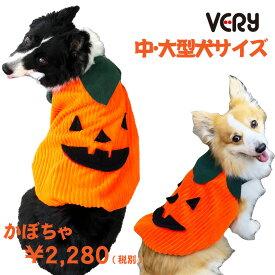 犬 服 VERY 中型犬 大型犬 ハロウィン コスプレ パーティーコスチューム かぼちゃ ペット おしゃれ かわいい 秋冬 プチプラ ベリー