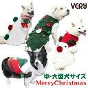 犬 服 VERY クリスマス コスプレ 中型犬 大型犬 パーティーコスチューム サンタ トナカイ ペット おしゃれ…