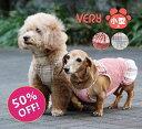犬 服 VERY ベリー  小型犬 春夏 ニットタンクトップ ペット 服 おしゃれ かわいい 犬服 秋冬 プチプラ
