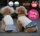 犬 服 VERY ベリー  小型犬 春夏 フリル・ポケット付タンクトップ ペット 服 おしゃれ かわいい 犬服 秋冬 プ…