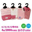 2018春夏 4枚セット 女の子カラー6号・7号・8号・10号・12号 【ネコポス不可】【在庫限り】