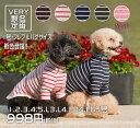 犬 服 VERY ベリー 小型犬 フレブル パグ 秋冬 長袖ボーダーシャツ  ペット 服 おしゃれ かわいい 犬服 秋…