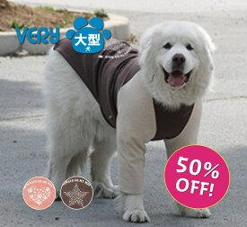 犬 服 VERY ベリー 大型犬 秋冬 シンプルストレッチ長袖シャツ  ペット 服 おしゃれ かわいい 犬服 秋冬 プチプラ