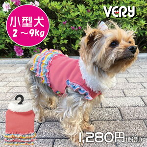 犬 服 VERY ベリー  小型犬 秋冬 ボーダーフリルスカート ペット 服 おしゃれ かわいい 犬服 秋冬 プチプラ