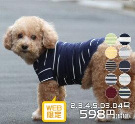 【Web限定】ボーダーTシャツ 2号・3号・4号・5号・D3号・D4号【在庫限り】