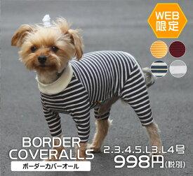 犬 服 VERY ベリー 小型犬 ボーダーカバーオール  つなぎ ロンパース ペット 服 おしゃれ かわいい 犬服 秋冬 プチプラ