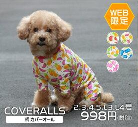 犬 服 VERY ベリー 小型犬 柄カバーオール  つなぎ ロンパース ペット 服 おしゃれ かわいい 犬服 秋冬 プチプラ