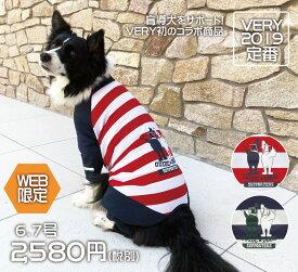 犬 服 VERY ベリー 中型犬 盲導犬サポートカバーオール  つなぎ ロンパース ペット 服 おしゃれ かわいい 犬服 秋冬 プチプラ