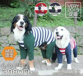 犬 服 VERY ベリー 大型犬 盲導犬サポートカバーオール  つなぎ ロンパース ペット 服 おしゃれ かわいい 犬服 秋冬 プチプラ