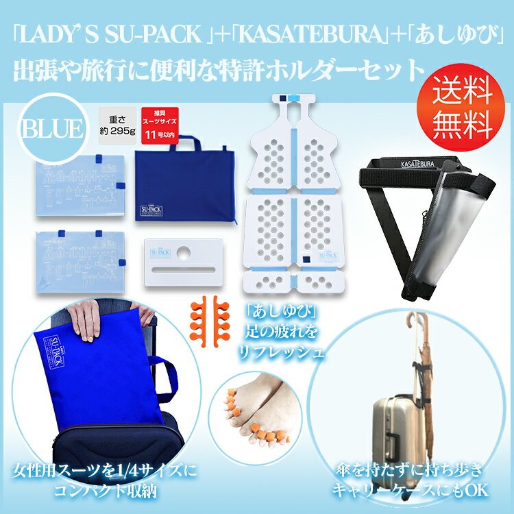 【セットで送料無料】「LADYS SU-PACK BLUE」女性用スーツを1/4サイズにコンパクト収納するガーメントケースと、閉じた傘をカバンに取り付け持ち歩ける「KASATEBURA」の特許ホルダーセット。あしゆびプレゼント付き