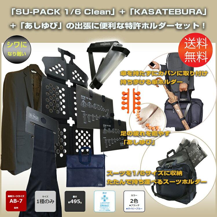 【送料無料】「SU-PACK 1/6 Clean NavyBlue」 スーツを6分の1サイズに収納。世界最小級 特許スーツホルダー ガーメントケース・ガーメントバッグ と 「KASATEBURA(傘手ぶら)」カバンに付ける傘ホルダーの特許ホルダーセット「あしゆび」プレゼント付き