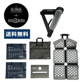 【送料無料】「SU-PACK 1/6 Clean Brack」 スーツを6分の1サイズに収納。世界最小級 特許スーツホルダー ガーメントケース・ガーメントバッグ と 「KASATEBURA(傘手ぶら)」カバンに付ける傘ホルダーの特許ホルダーセット「あしゆび」付き 便利グッズ アイデア商品 ギフト